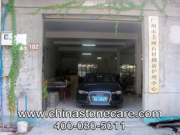 石材翻新护理技术-广州美丽石材翻新护理研究中心